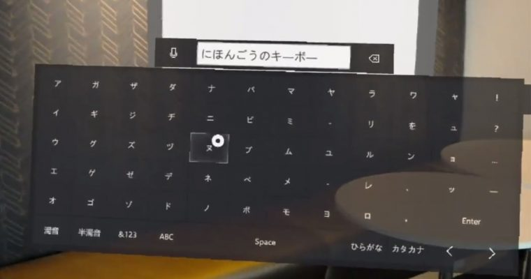 Japanese Keyboard input for HoloLens